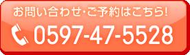 電話番号0597475528